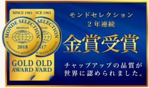 チャップアップ_モンドセレクション金賞受賞