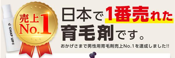 チャップアップ_売上日本一