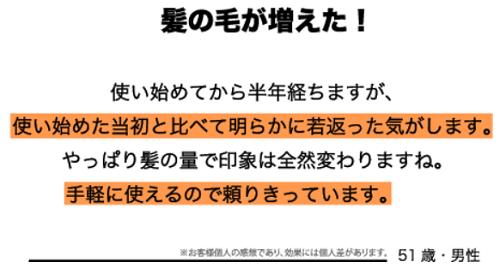 リデン_体験談3