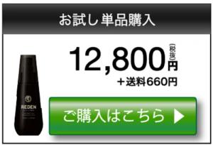 リデン_定価