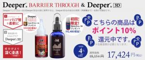Deeper3D+バリアスルー