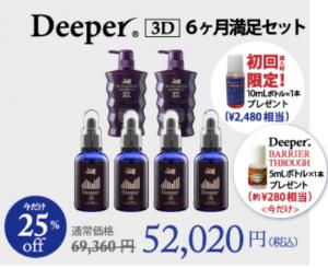 Deeper3D+シャンプーセット大