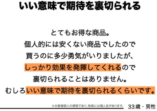 リデン_体験談4