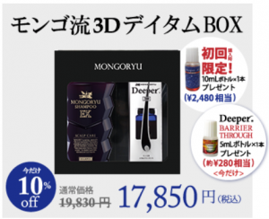 Deeper3D+シャンプーセット