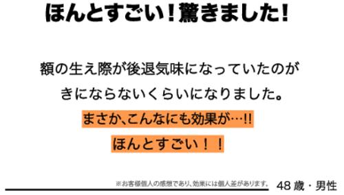 リデン_体験談2