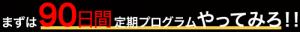 リデン_定期コース購入条件