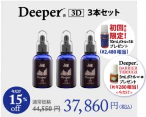 Deeper3D_3本セット