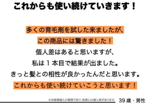 リデン_体験談6