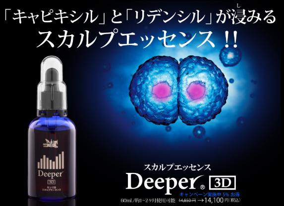 Deeper3Dサイトトップ