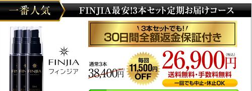フィンジア_3本まとめ買い価格