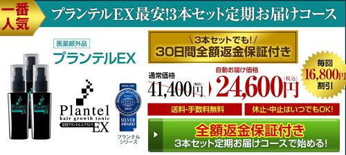 プランテルEX_3本まとめ買いの場合の価格