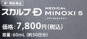 スカルプDメディカルミノキ5定価