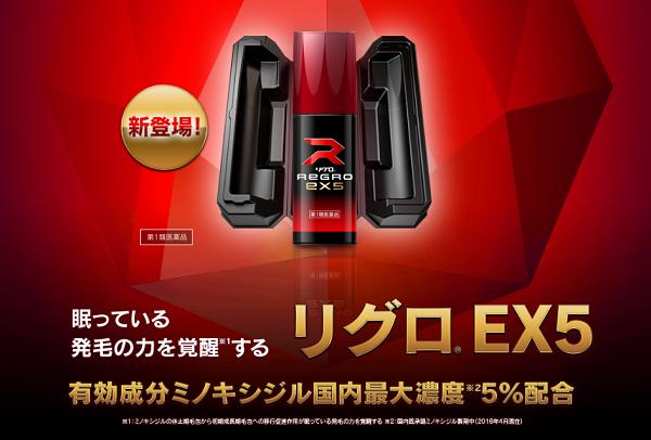 リグロex5_サイトトップ