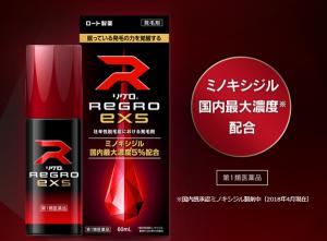 リグロex5_製品写真