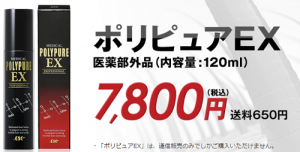 ポリピュア_定価