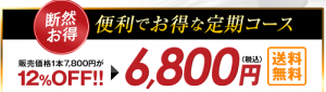 ポリピュア_定期コース価格